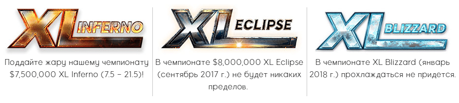 Серия XL на 888: XL Inferno, XL Eclipse, XL Blizzard