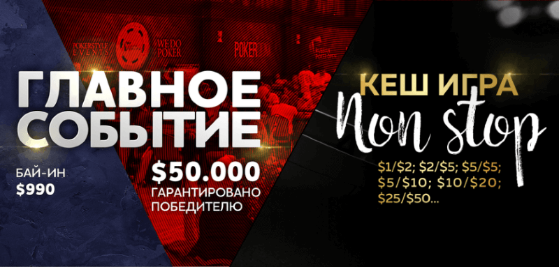 Турниры Russian Poker Tour