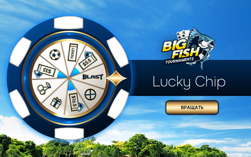 Колесо Lucky Chip Big Fish 888 Покер
